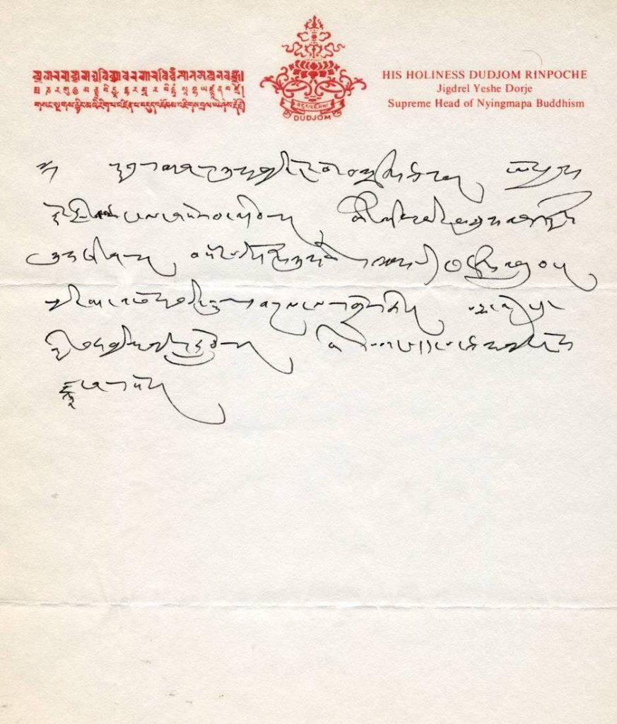 Ιδιόχειρες ευχές για την Ελλάδα απο τον Πατριάρχη Dudjom Riponche